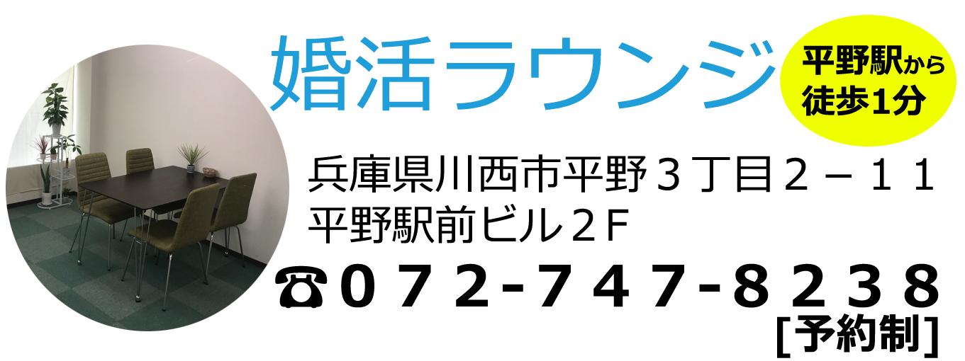 兵庫県川西市にある婚活専用ラウンジ